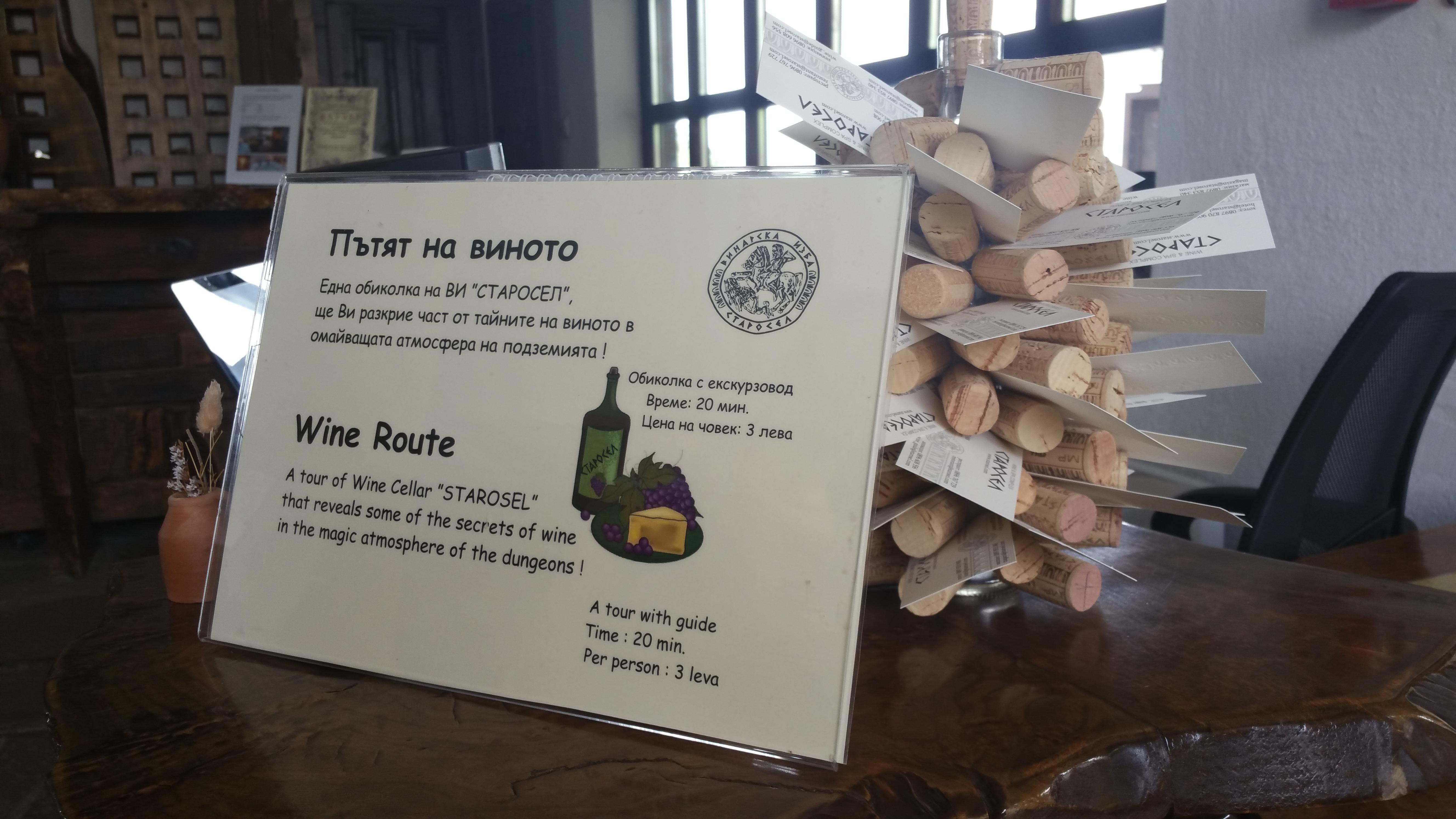 Starosel Wine Tour