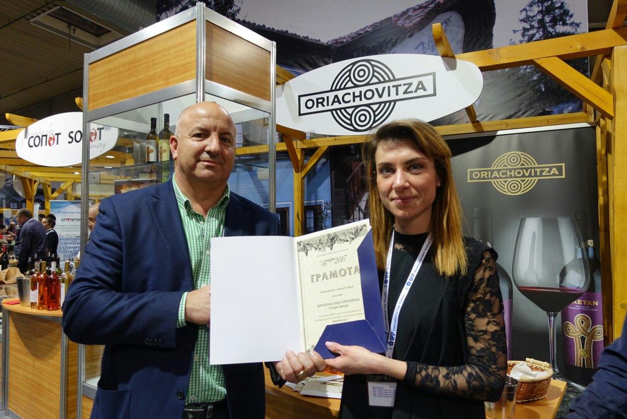 Oriachovitsa Zlaten Rhyton and Golden Medal Vinaria 2017