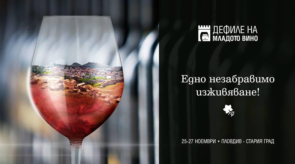 defile na mladoto vino weekend